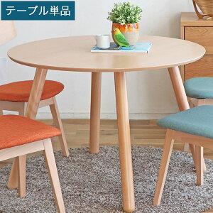 【送料無料】100 ラウンドテーブル 円形 丸型 ダイニングテーブル カフェテーブル 食卓テーブル 食卓机 幅100cm 奥行き100cm 高さ70cm 北欧/シンプル/モダン/ナチュラル/カントリー ウッドテーブ