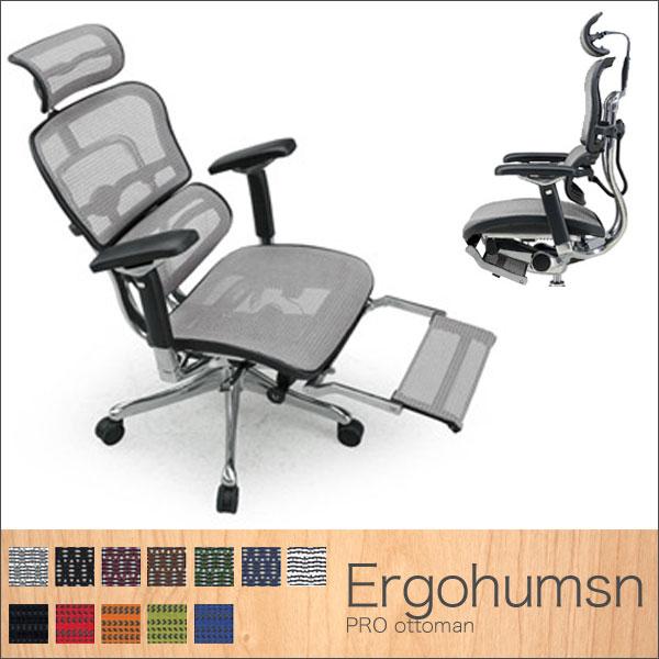 【送料無料】 Ergohumanオフィスチェア エルゴヒューマン プロ オットマン内蔵型(ラチェット式オットマン高さ調節タイプ) 選べる12色 エルゴヒューマンチェア EHP-LPL エルゴヒューマンプロオットマン 高機能メッシュオ