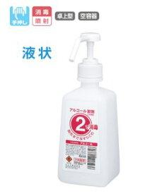 【空容器】サラヤ 手指消毒剤用容器 ワンツーボトルのツーボトル 500ml 噴射ポンプ付(1個) ※空容器です。※薬液は別売になります。除菌 消毒 アルコール