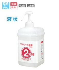 【空容器】サラヤ 手指消毒剤用容器 ワンツーボトルのツーボトル 1L 噴射ポンプ付(1個)※空容器です。※薬液は別売になります。除菌 消毒 アルコール
