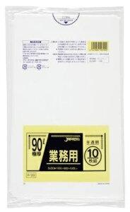ジャパックス ゴミ袋 90L P-99(半透明)10枚入りダストボックス 掃除 ごみ袋 業務用 ゴミ箱 レジ袋 トイレ 厨房 レストラン キッチン 台所 ビニール袋 清掃 ゴム手袋