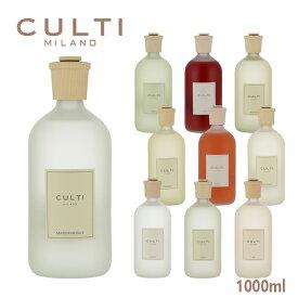 クルティ CULTI リードディフューザー ルームフレグランス リード付き Stile Classic 1000ml