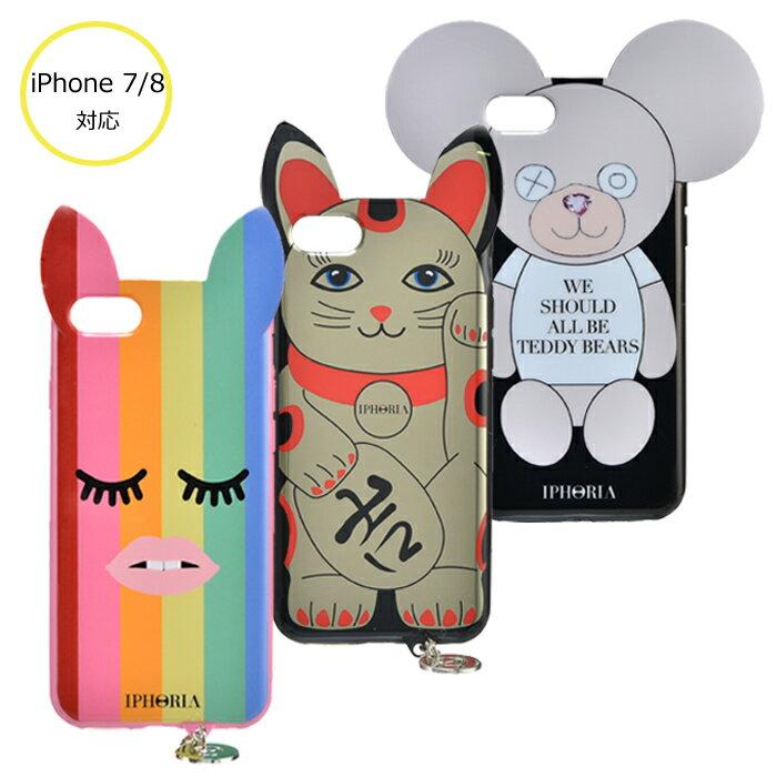 アイフォリア IPHORIA iphone7/iphone8 対応 スマホケース 3タイプ アイフォンケース7 アイフォンケース8