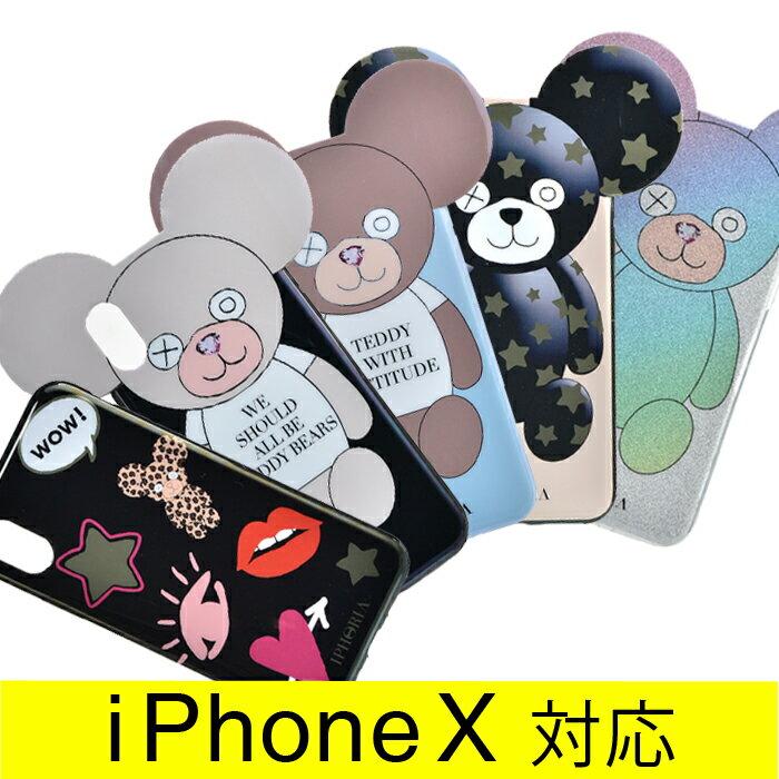 アイフォリア IPHORIA iphoneX 対応 スマホケース テディシリーズ 5タイプ アイフォンケース