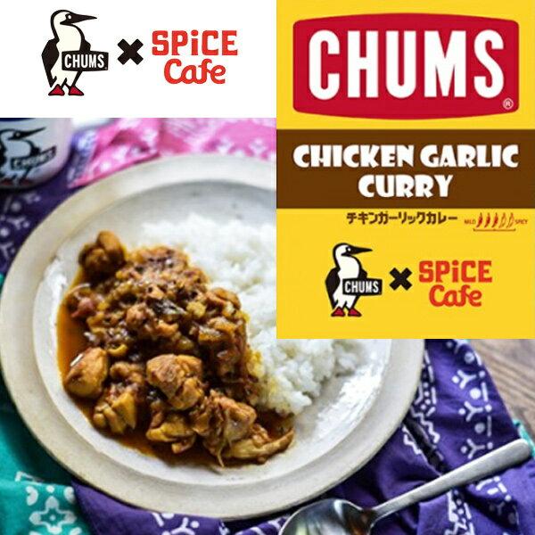 CHUMS チャムス チキンガーリックカレー Chicken Garlic Curry (CHUMS×SPICE Cafe) (CH64-1000 ) カレー スパイスセット BBQ キャンプ (ネコポス対応商品)