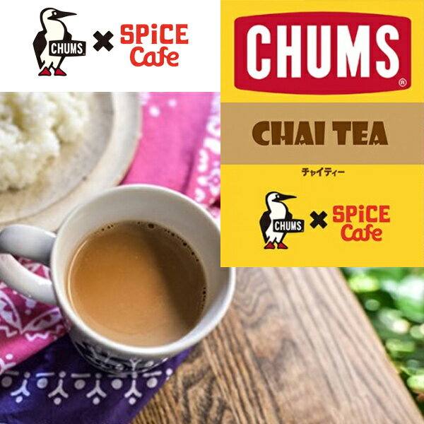 CHUMS チャムス チャイティー Chai Tea 『CHUMS×SPICE Cafe』 『CH64-1004』 チャイ スパイスセット BBQ キャンプ 『ネコポス対応商品』
