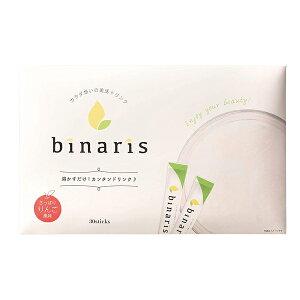 ビナリス 1箱(30包 約1ヶ月分)binaris 乳酸菌 ダイエット サプリ サプリメント 置き換えダイエット
