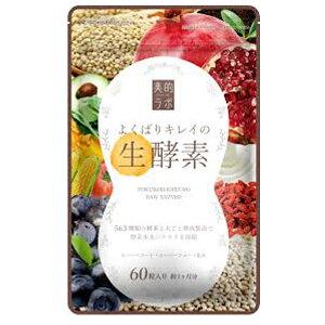 よくばりキレイの生酵素 4袋(240粒入 約120日分)美的ラボ ダイエット