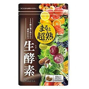 まるっと超熟生酵素 自然派研究所 2袋(120粒入 約60日分)ダイエット ヘルスアップ スーパーフルーツ