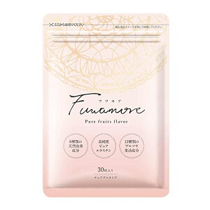 フワモア 1袋(30粒 約1ヶ月分)fuwamore fuamoa 胸 バスト フワモワ
