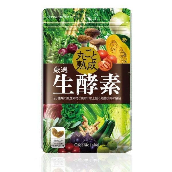 【ポイント10倍】丸ごと熟成 厳選生酵素 オーガニックレーベル 1袋(60粒入 約30日分)ダイエット