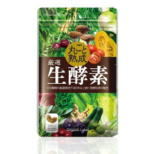丸ごと熟成 厳選生酵素 オーガニックレーベル 1袋(60粒入 約30日分)ダイエット