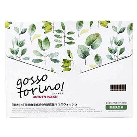 ゴッソトリノ 1箱(30包 約30日分)gossotorino マウスウォッシュ 口臭 サンクラルテ