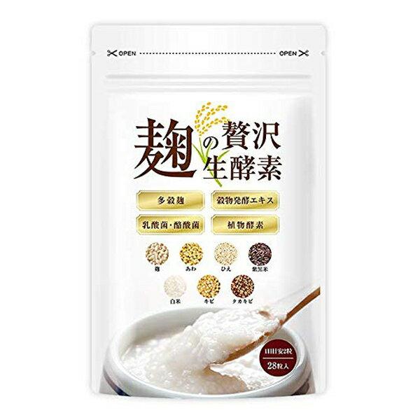 麹の贅沢生酵素 1袋(60粒入 約1ヶ月分) こうじ酵素 ダイエット 非加熱 生酵素 サプリメント
