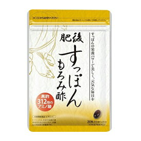 肥後すっぽんもろみ酢 1袋(30粒 約30日分) ゆめや ダイエット