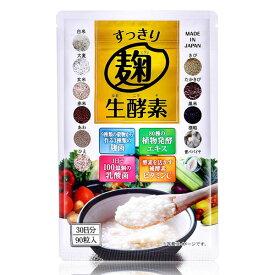 すっきり麹生酵素 1袋(90粒 30日分)こうじ酵素 ダイエット サプリメント