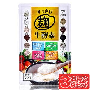 すっきり麹生酵素 3袋(270粒 90日分)こうじ酵素 ダイエット サプリメント