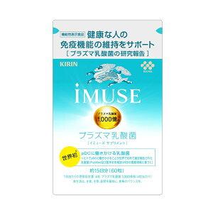 イミューズ 1袋(60粒入 約15日分)iMUSE プラズマ乳酸菌 サプリメント タブレット