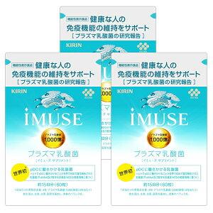 イミューズ 3袋(180粒入 約45日分)iMUSE プラズマ乳酸菌 サプリメント タブレット