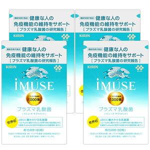 イミューズ 4袋(240粒入 約60日分)iMUSE プラズマ乳酸菌 サプリメント タブレット