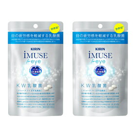 イミューズアイ 2袋(120粒入 約30日分)iMUSE eye プラズマ乳酸菌 サプリメント タブレット