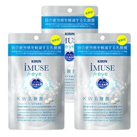 イミューズアイ 3袋(180粒入 約45日分)iMUSE eye プラズマ乳酸菌 サプリメント タブレット