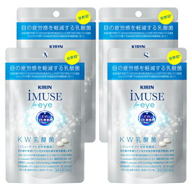 イミューズアイ 4袋(240粒入 約60日分)iMUSE eye プラズマ乳酸菌 サプリメント タブレット