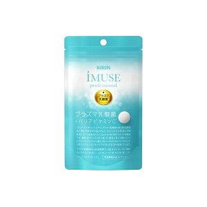 イミューズプロフェッショナル 1袋(30粒入 約15日分)iMUSE professional プラズマ乳酸菌 サプリメント タブレット