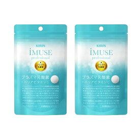 イミューズプロフェッショナル 2袋(60粒入 約30日分)iMUSE professional プラズマ乳酸菌 サプリメント タブレット