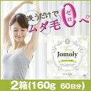 ジョモリー(Jomoly)2個(160g 約60日分) ムダ毛ケア 剛毛 ヒゲ 胸毛 ワキ毛 スネ毛