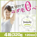 【ポイント10倍】ジョモリー(Jomoly)4個(320g 約120日分) ムダ毛ケア 剛毛 ヒゲ 胸毛 ワキ毛 スネ毛