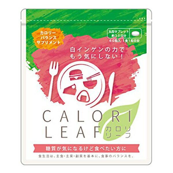 カロリリーフ 1袋(60粒入 約1ヶ月分) 白インゲン ダイエット