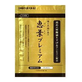 恵葉プレミアム 2袋(180粒入 約60日分)尿酸 プリン体 キャッツクロー 葉酸