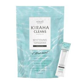 キラハクレンズ 3袋(30包 約1ヶ月分)KIRAHA CLEANS マウスウォッシュ 個包装 携帯 送料無料