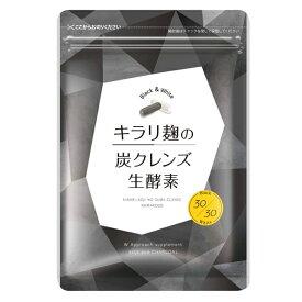 キラリ麹の炭クレンズ生酵素 1袋(60粒入 約1ヶ月分)麹酵素 炭 生酵素