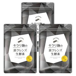 キラリ麹の炭クレンズ生酵素 3袋(180粒入 約3ヶ月分)麹酵素 炭 生酵素