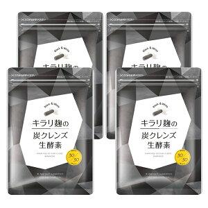 キラリ麹の炭クレンズ生酵素 4袋(240粒入 約4ヶ月分)麹酵素 炭 生酵素