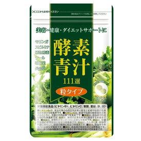 酵素青汁111選セサミンプラス 3袋(180粒 約90日分)