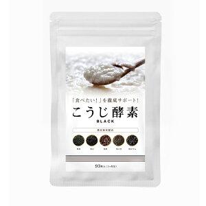 こうじ酵素ブラック 1袋(93粒 約31日分) ビアンカ ダイエット 美容 酵素サプリ 黒米 黒豆 黒松 黒ゴマ 黒かりん