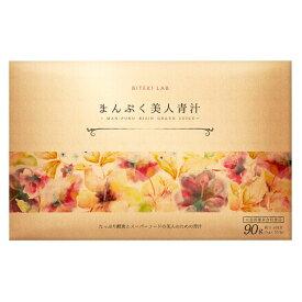 まんぷく美人青汁 1箱(30包 約 30日分)美的ラボ