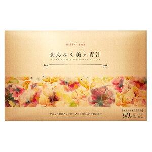 まんぷく美人青汁 3箱(90包 約 90日分)美的ラボ