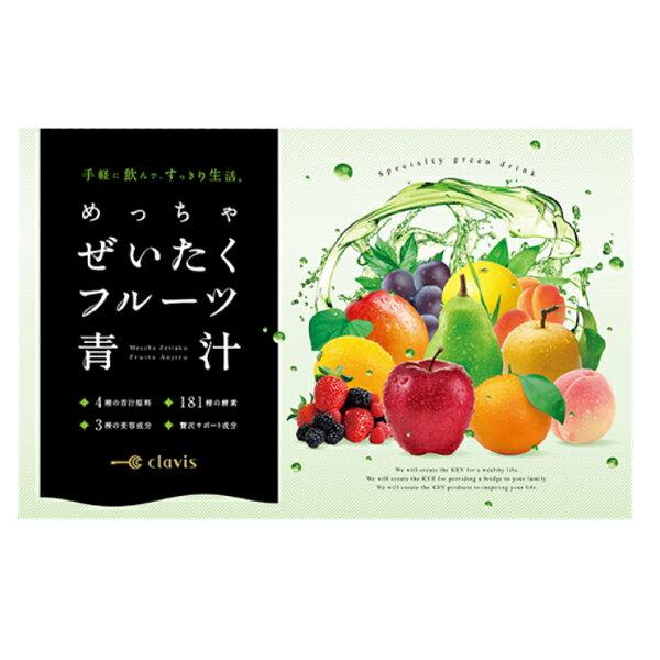 めっちゃぜいたくフルーツ青汁 1箱(30包 約 30日分)