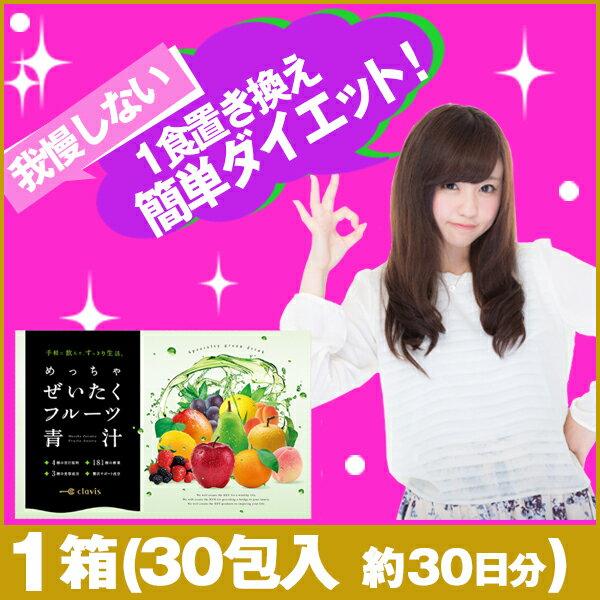 【ポイント14倍】めっちゃぜいたくフルーツ青汁 1箱(30包 約 30日分)