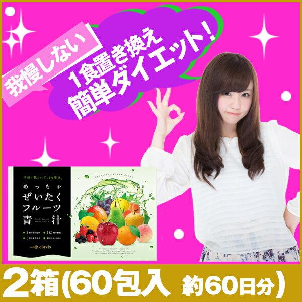【ポイント10倍】めっちゃぜいたくフルーツ青汁 2箱(60包 約60日分)