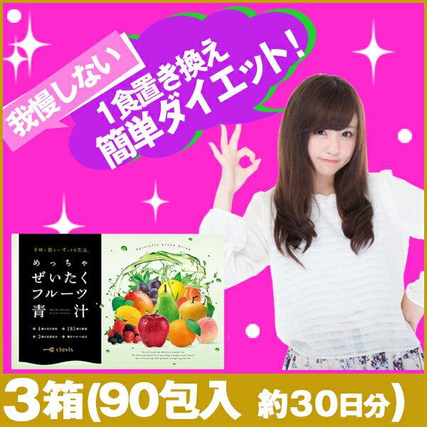 【ポイント10倍】めっちゃぜいたくフルーツ青汁 3箱(90包 約90日分)