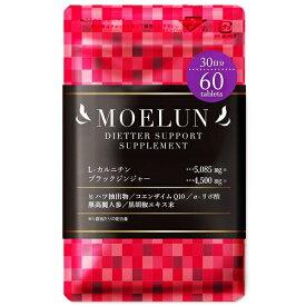モエルン 2袋(120粒入 約2ヶ月分)ダイエット L-カルニチン ブラックジンジャー サプリメント ヒハツ 燃焼系