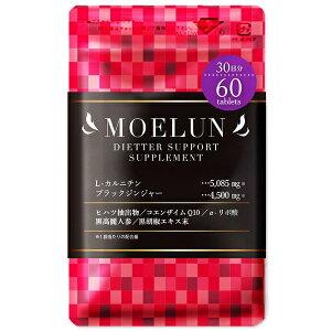 モエルン 3袋(180粒入 約3ヶ月分)ダイエット L-カルニチン ブラックジンジャー サプリメント ヒハツ 燃焼系