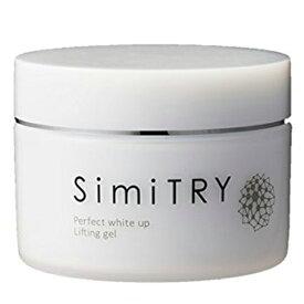 シミトリー SimiTRY 4個(240g)オールインワンジェル 美白 薬用 医薬部外品