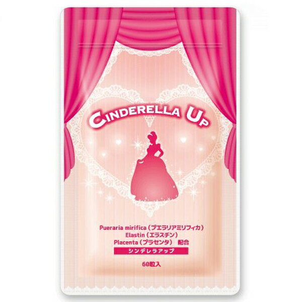 シンデレラアップ 1袋(60粒入 約1ヶ月分) プエラリアプラセンタ エラスチン