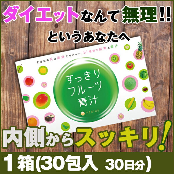 すっきりフルーツ青汁 1箱(30包 約 30日分)ダイエット 置き換え ファビウス